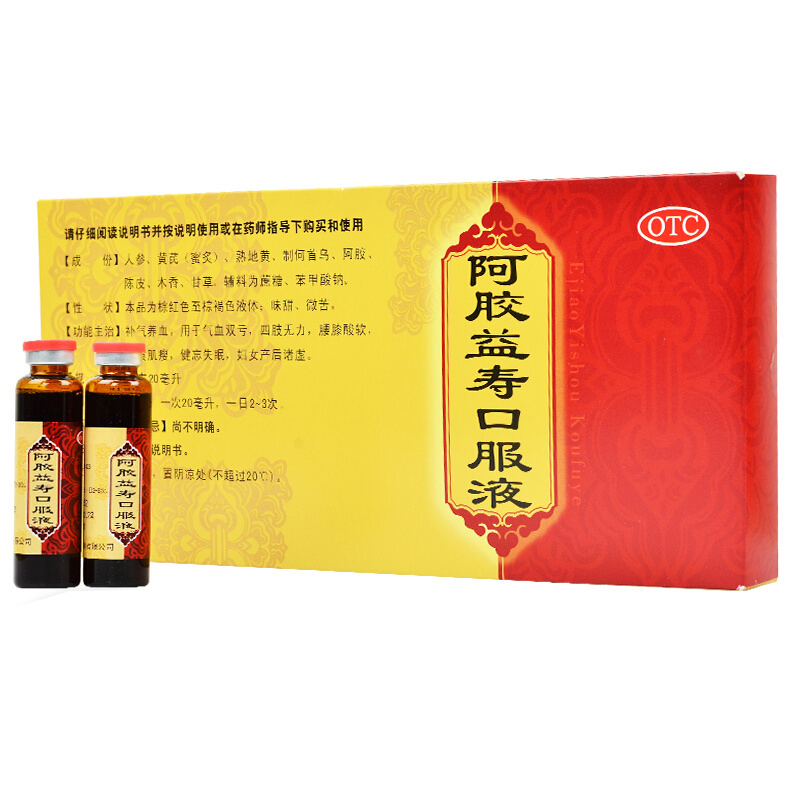 Ten pieces of Ejiao Yishou oral liquid, Ajiao Buxue oral liquid
