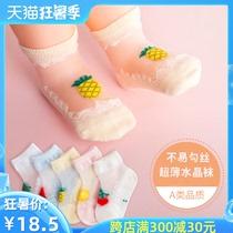婴儿宝宝水晶袜夏季超薄款透气儿童丝袜松口男女可爱新生儿短袜子