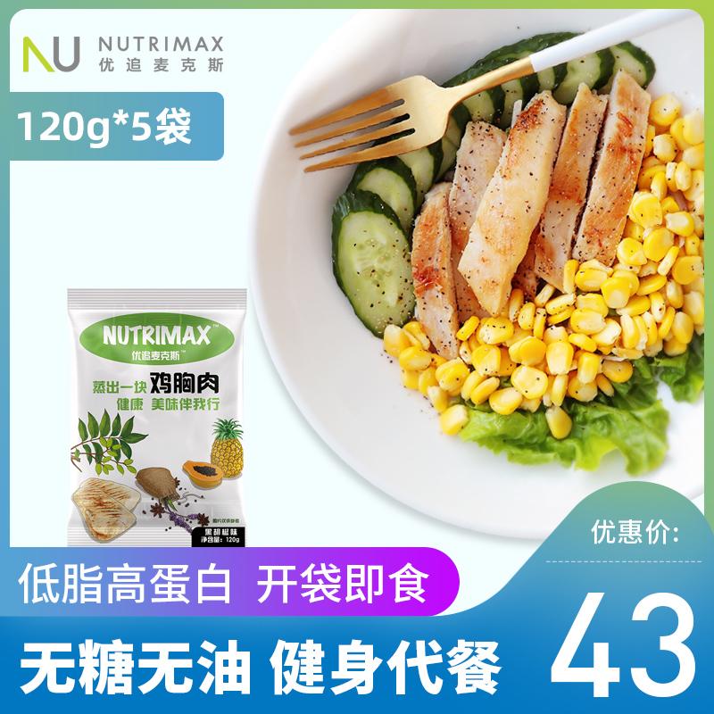 热销1件限时秒杀优追麦克斯鸡胸肉 健身 代餐即食高蛋白低脂速食鸡肉食品健身餐