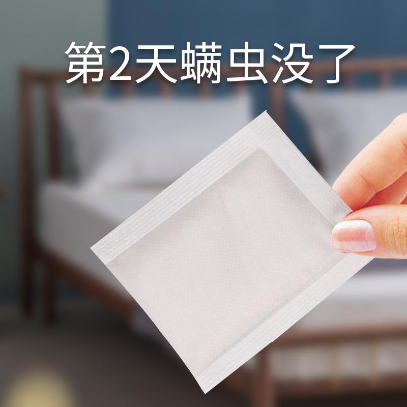 除螨包床上用祛除螨虫天然去螨虫神器家用防螨虫克星捕螨贴