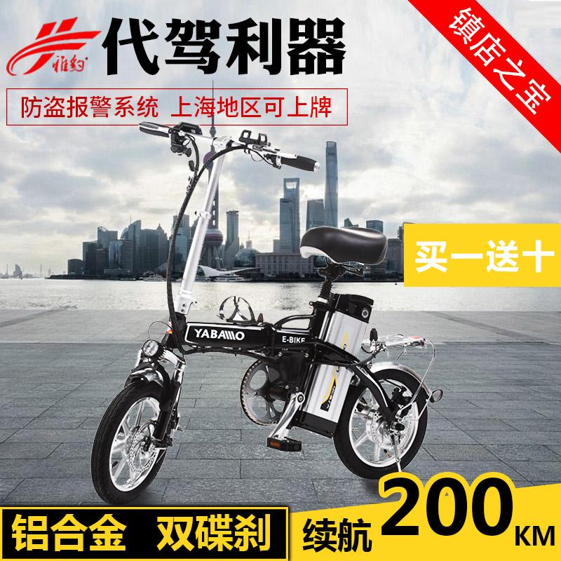 Поколение привод водитель специальный сверхлегкий литиевые батареи, зарядки складной электрический велосипед портативный небольшой для взрослых поколение шаг аккумуляторная батарея автомобиль