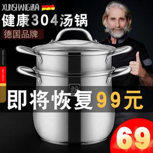 迅尚304不锈钢大容量加厚汤锅电磁炉适用家用煮粥肉炖锅煤气汤煲