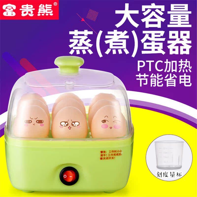 煮蛋器小型宝宝厨房断电简易单个全自动可爱电器早餐宿舍单层单人