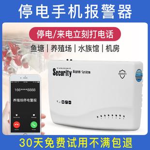手机220V停电报警器养殖场水族馆鱼塘机房380V三相断电来电报警器