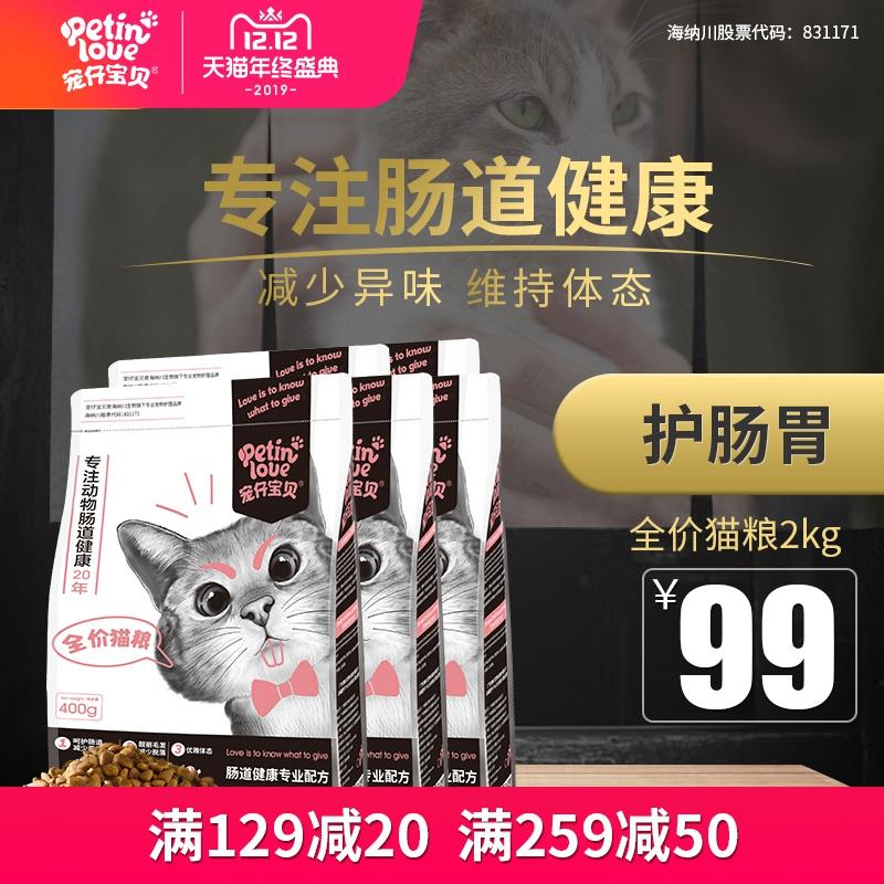 宠仔宝贝天然猫粮英短幼猫成年猫增肥发腮怀孕猫咪主粮通用型2kg,可领取70元天猫优惠券