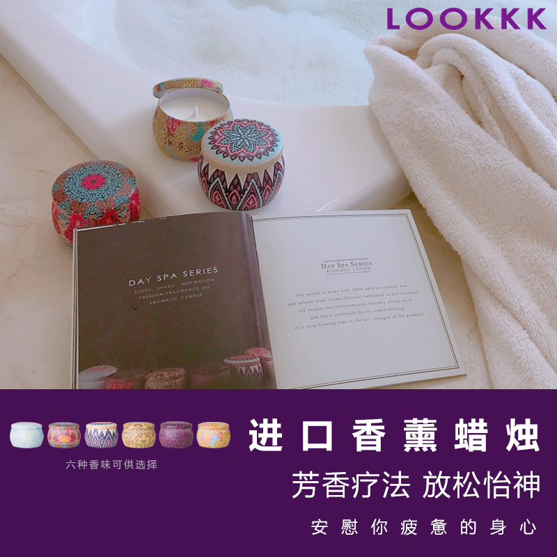 Lookkk aromatherapy candle aromatherapy relaxing and refreshing six kinds of aroma can be imported from high-end comfort