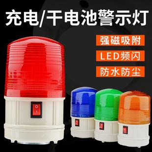 干电池爆闪警示灯报警器充电路障灯闪烁频闪灯磁铁吸顶警报信号灯
