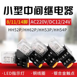 小型中间继电器220v交流直流12V24V底座8脚14脚hh52p62p53p54p图片