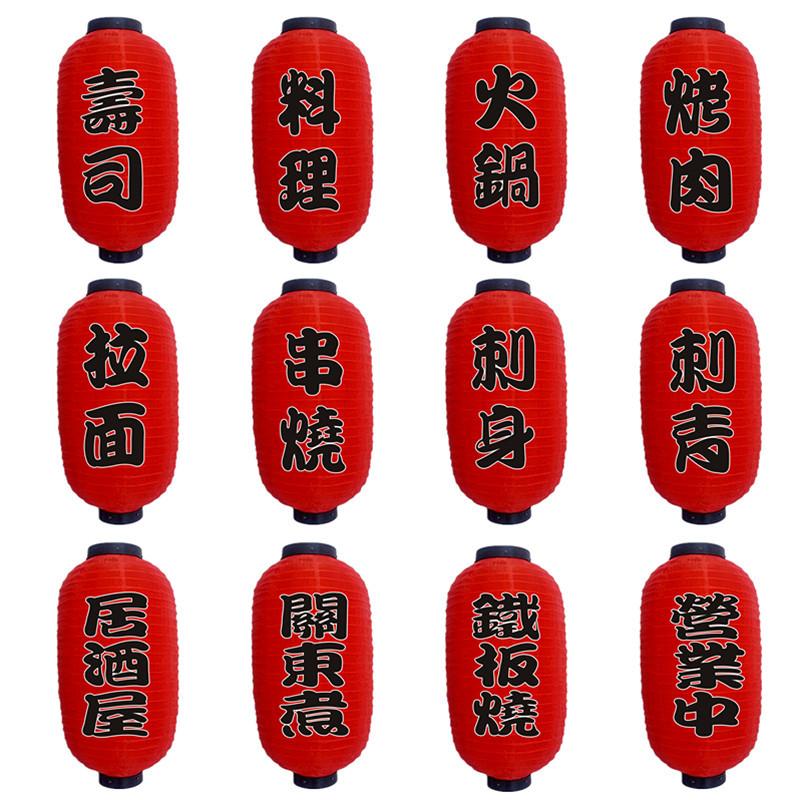 日韩料理寿司灯笼烧烤刺青拉面铁板烧关东煮火锅营业中冬瓜灯
