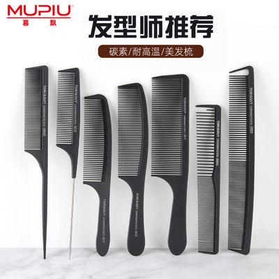 美发梳子发型师专用剪发尖尾防静电专业理发双面长头发塑料挑发梳