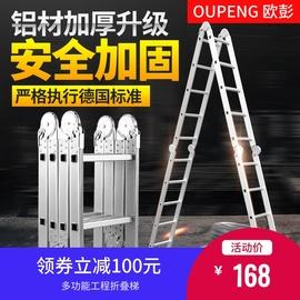 欧彭家用多功能折叠梯子加厚铝合金伸缩人字脚手架工程梯内外升降图片