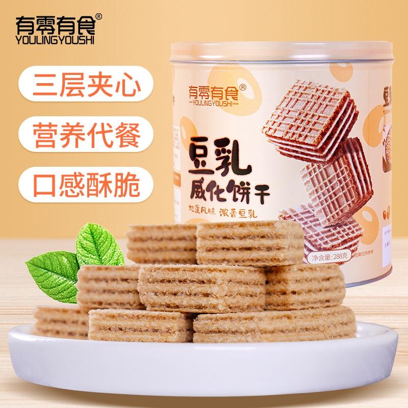 【有零有食】豆乳威化饼干288g罐装网红休闲零食夹心茶点健康早餐