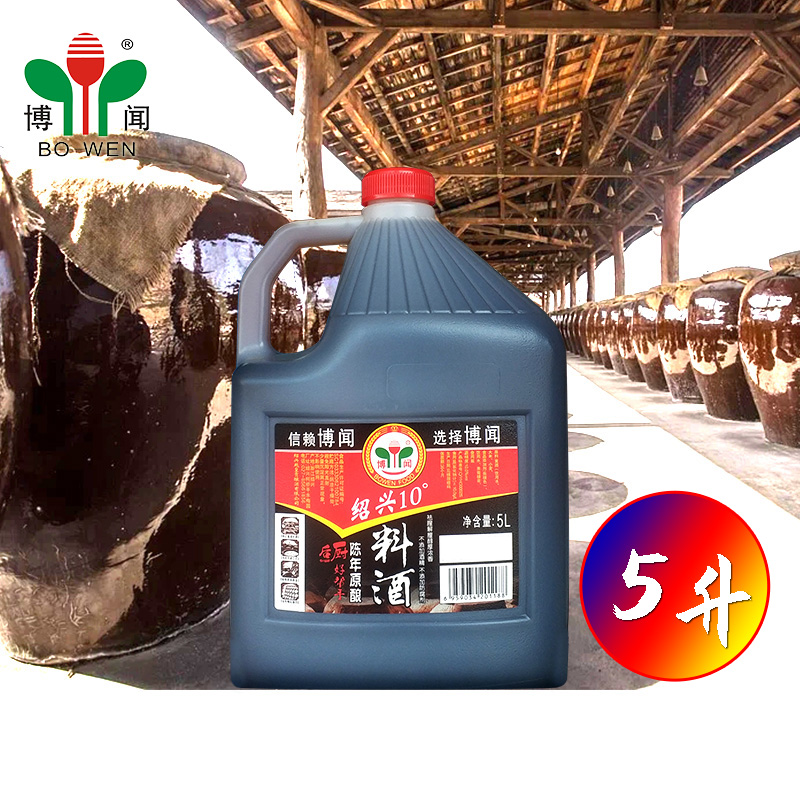 Shaoxing yellow rice wine Bo Wen 10 ° Cooking wine in 5L barrel to remove fishy smell and smell, cooking, fried meat and Huadiao wine in kitchen