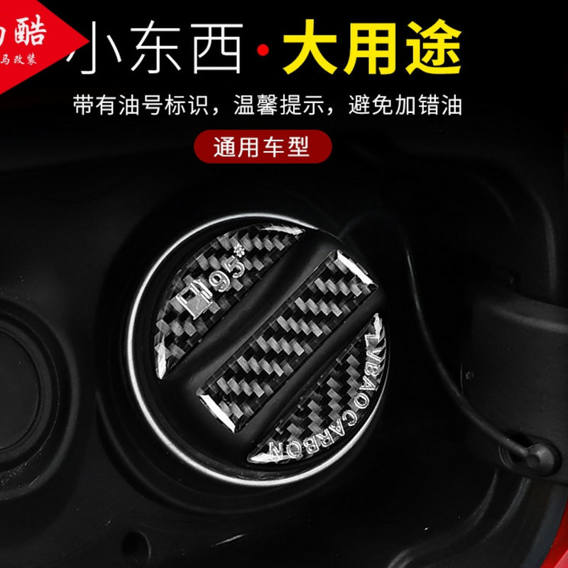 Fuel tank cap sticker oil filling tips 95 92 98 oil mark ring BMW modified interior supplies