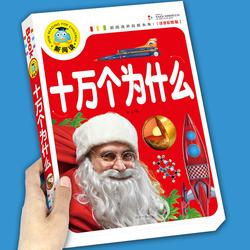 【选5本30元】全套儿童版十万个为什么小学版注音版新阅读小学生阅读书籍中国少年儿童百科全书少儿读物恐龙幼儿一二年级课外书