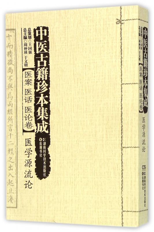 中医古籍珍本集成(医案医话医论卷医学源流论)