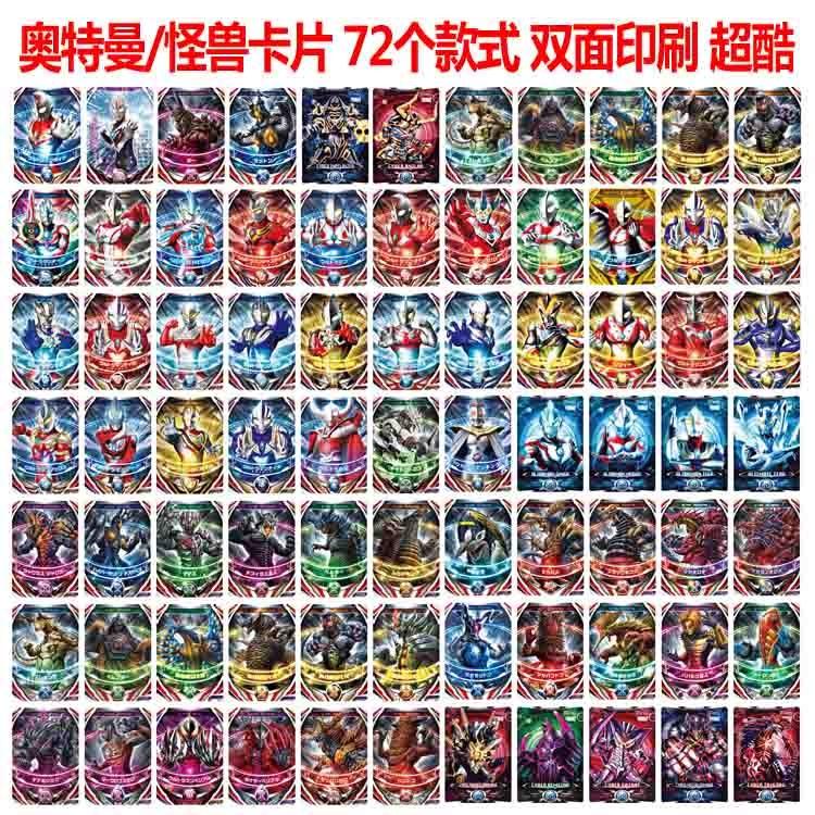 塑料牌街机欧布布圆环全套日文版魔王融合的奥特曼卡片圆虚拟之(用1元券)