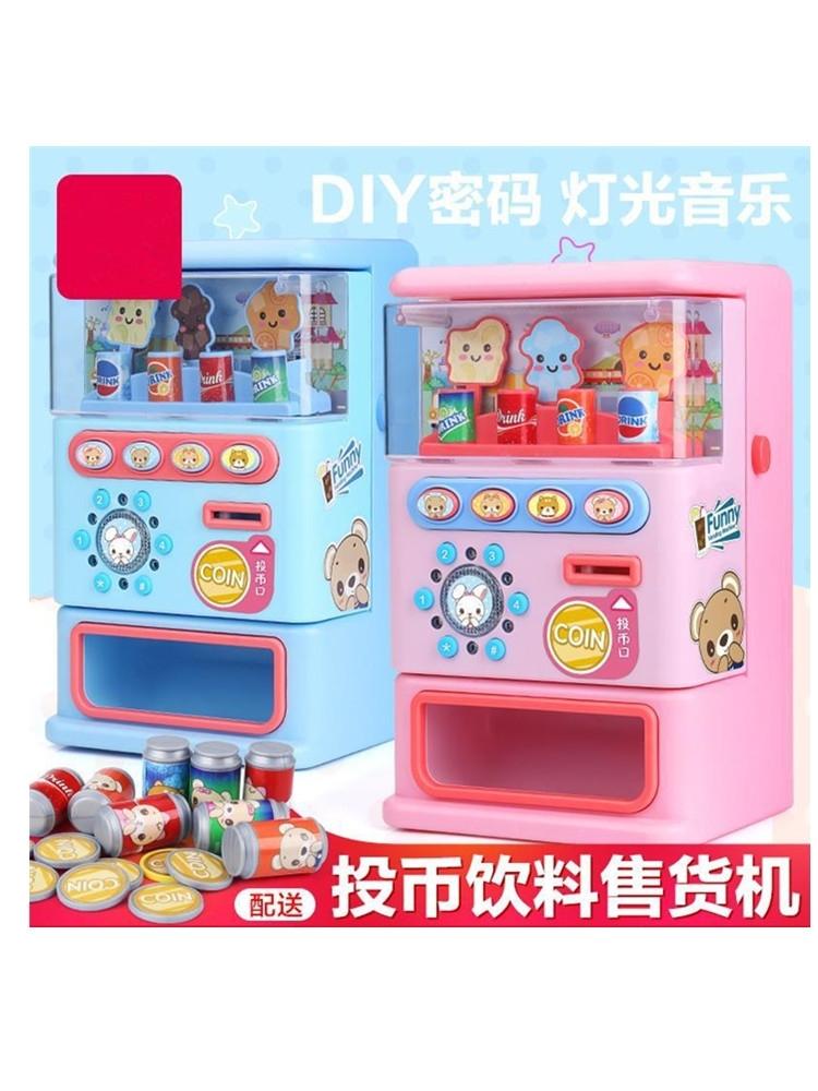 :)礼物售货机玩具儿童投币可乐机过家家音效女孩趣味贩卖饮料机宝,可领取1元天猫优惠券