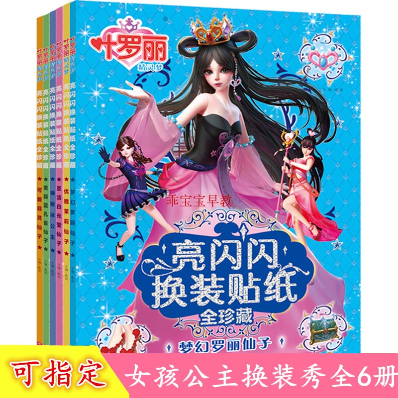 Ye Luoli girl Princess changing clothes Sticker Book Childrens cartoon glittering Ice Princess Barbie paste picture book