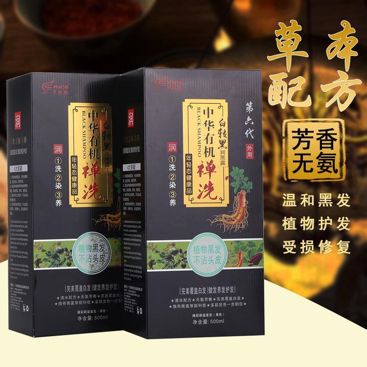 10月18日最新优惠尚品中华有机禅洗自己在家染发剂