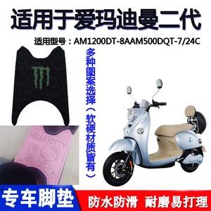 适用于爱玛迪曼二代电车脚垫AM1200DT-8AAM500DQT-7/24C爱丽脚垫