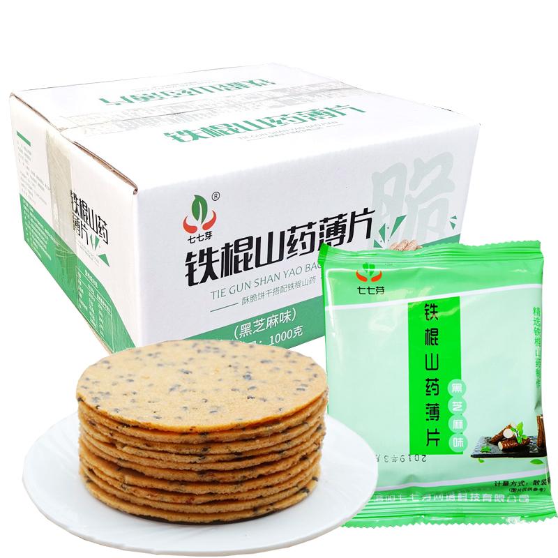 七七芽铁棍山药薄片1000g黑芝麻味薄脆饼干芝麻瓦片休闲零食