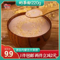 奶茶粉小袋20甜味老味道咸味400g塔拉额吉蒙古奶茶袋包邮2