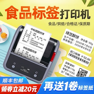 精臣b3s食品标签打印机手持小型商用热敏不干胶贴纸日期条码 打印机便携烘焙蛋糕店商品超市价签打价格标签机