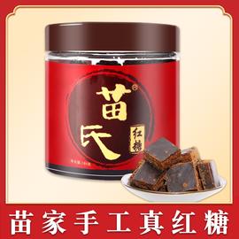 贵州苗氏红糖姜茶大姨妈调理气血纯正手工老红糖块土红糖古法黑糖图片