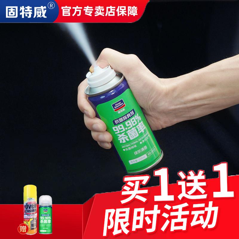 固特威杀菌除臭剂汽车内除异味去霉味神器空调抗菌净化清新消毒剂