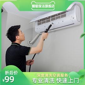 蜻蜓保洁专业空调挂机柜机家电清洗服务上门清洁杭州南京北京武汉