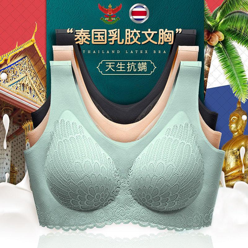 泰国乳胶内衣女无钢圈背心式蕾丝文胸