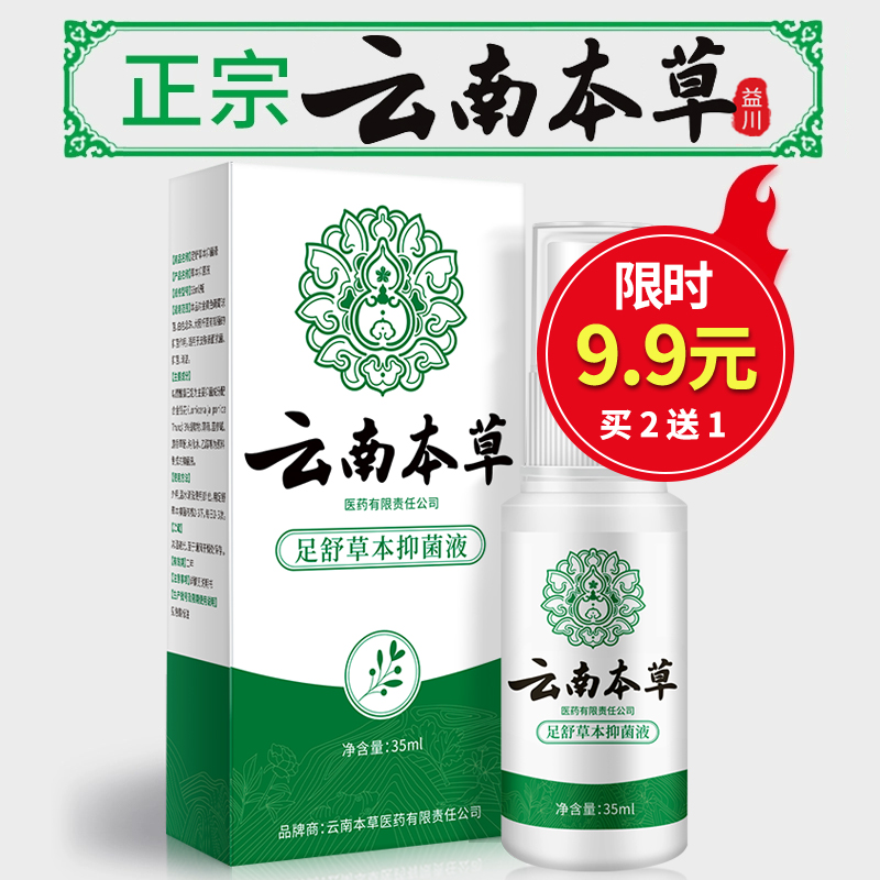 Yunnan materia medica beriberi spray antipruritic desquamation sterilization foot odor foot itching blister type antibacterial ointment to remove rotten feet