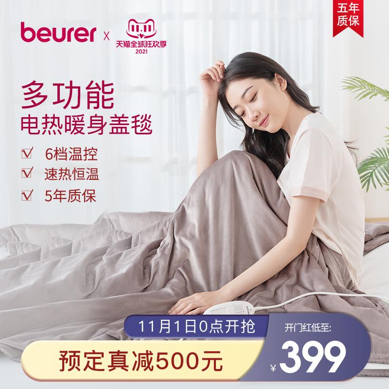 beurer宝雅乐电热盖毯办公室暖身盖腿被盖毯母婴可水洗暖毯HD75