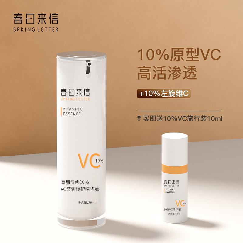 春日来信VC精华液CEF抗氧化提亮肤色原型维C