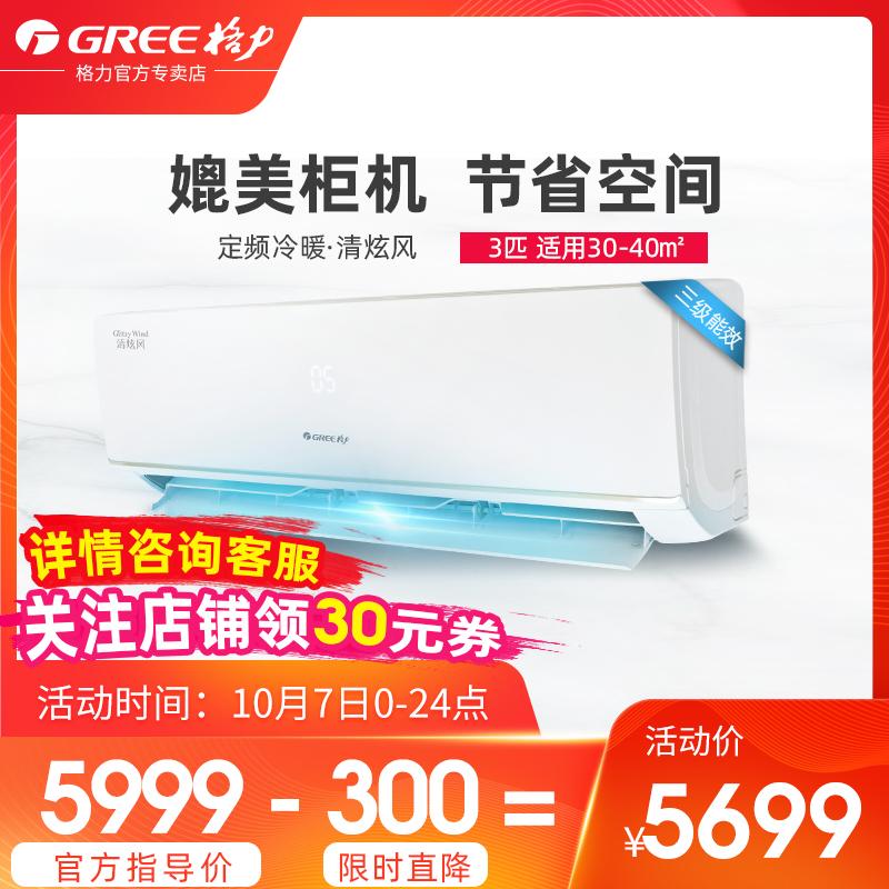 gree /格力3匹3p定频冷暖空调5899.00元包邮