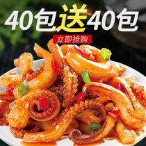 海鲜熟食小吃大连特产鱿鱼脆骨麻辣海鲜即食250g四而川香鱿鱼骨