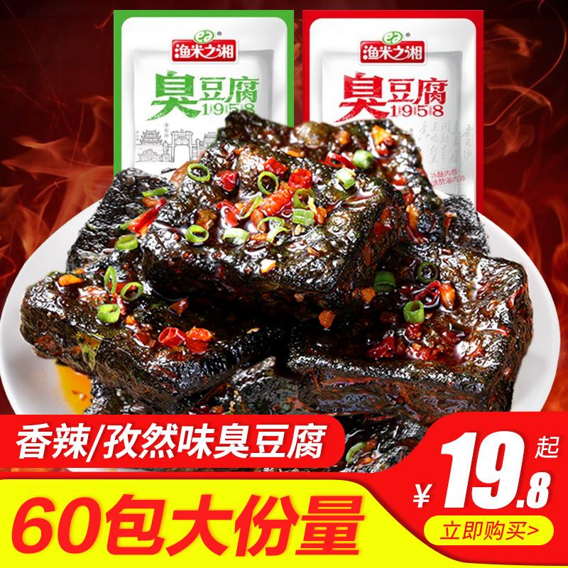 渔米之湘长沙臭豆腐大份量30包美食特产小吃香辣烧烤油豆腐干零食