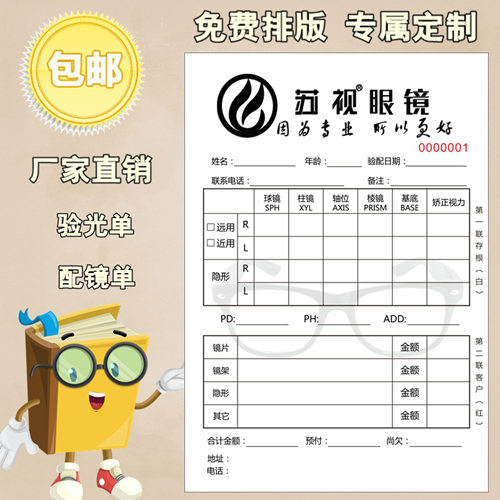 Glasses sun receipt sales sheet optometry correction prescription inspection appointment document book glasses list bookkeeping