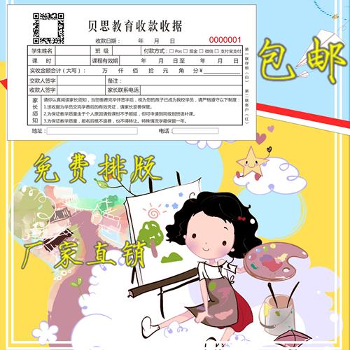 艺术文化培训专收款收据财务单据本教育培训专用票据画画收据