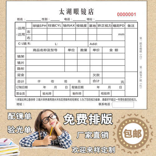 Glasses sun receipt sales document book glasses list optometry sheet vision correction prescription inspection appointment form bookkeeping
