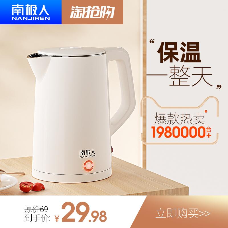 南极人家用电热烧水壶大容量全自动保温一体煲开水壶小型茶壶快壶