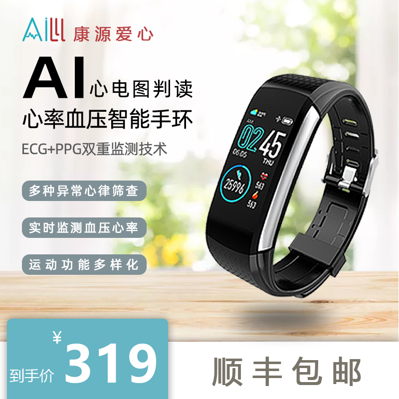 Intelligent Bracelet Kangyuan love can measure blood pressure, heart rate, electrocardiogram, monitor sleep function, exercise Watch