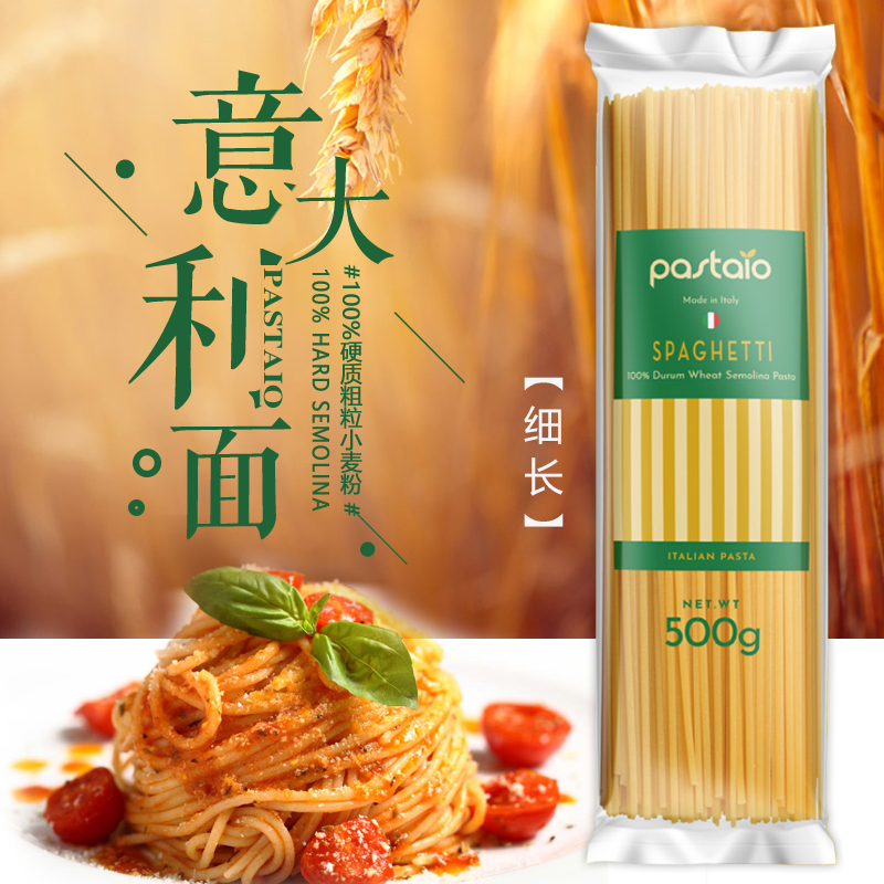 Imported spaghetti long and thin spaghetti pasdio commercial fast ripening household 500g combination suit for 4 persons