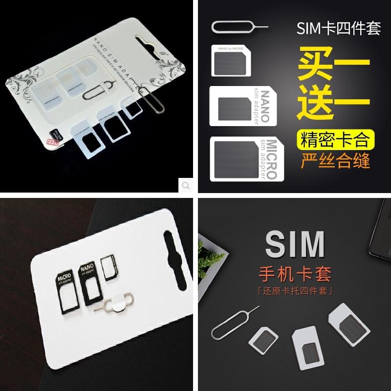 新款手机小卡转中套sim四件还原取卡针卡槽nano大卡电话卡通用托h