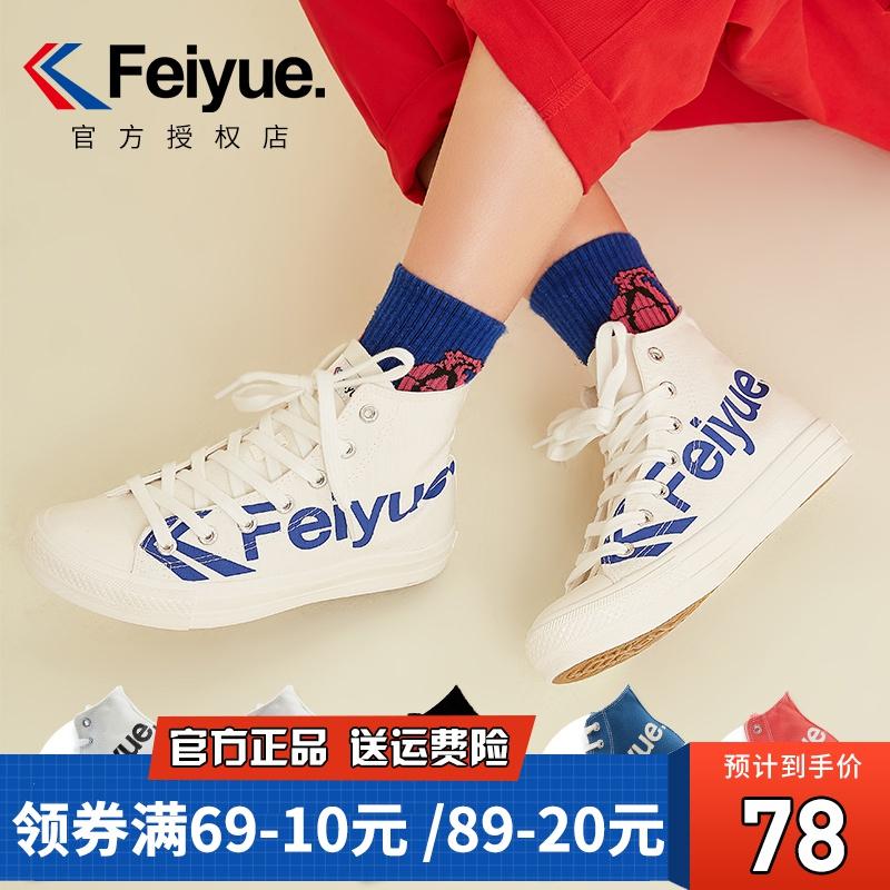 券后98.00元feiyue /飞跃高帮官方正品帆布鞋