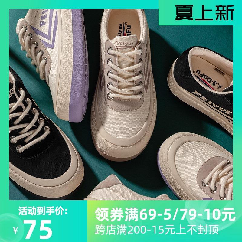 feiyue飞跃馒头鞋松糕厚底帆布鞋女面包鞋日系增高鞋丑萌休闲板鞋