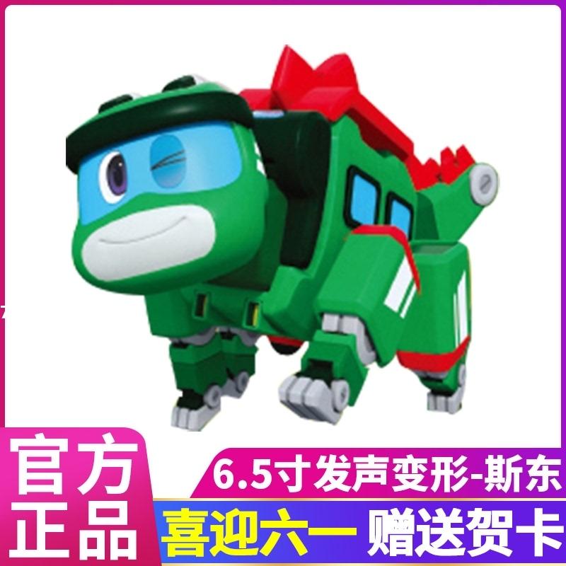 灵动创想帮帮龙儿童玩具全套出动发声机器人变形恐龙男孩玩具斯东