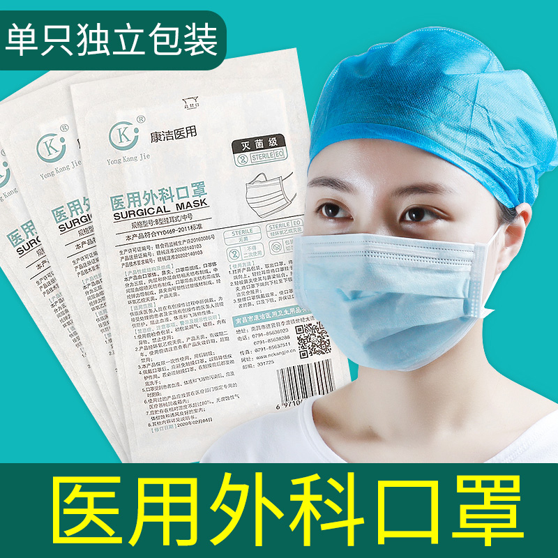 Kangjie disposable medical surgical mask medical external use independent packaging medical meltblown cloth protection three layers