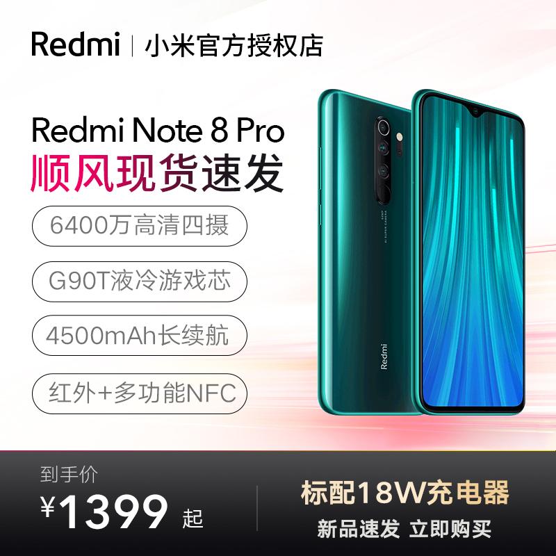 xiaomi拍照小米智能学生官方旗舰店redmi手机nfc大电量4500mAh万四摄note8pro6400红米